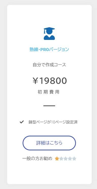 簡単ホームページ作成 SEO日本 自分で作成プラン費用